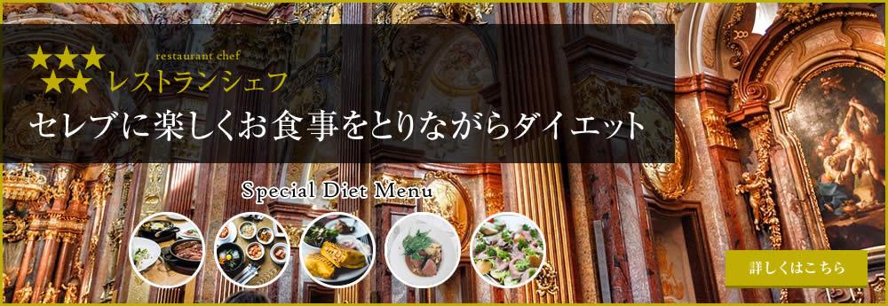 セレブに楽しくお食事をとりながらダイエット