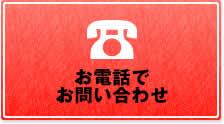 渋谷・新宿への無料カウンセリングお申込み